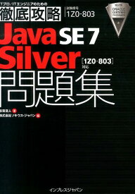 Java SE 7 Silver問題集「1Z0-803」対応 試験番号1Z0-803 (ITプロ/ITエンジニアのための徹底攻略) [ 志賀澄人 ]
