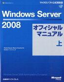 Windows Server 2008オフィシャルマニュアル(上)
