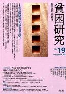 貧困研究(VOL.19)