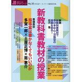 授業づくりネットワーク(No.35) 新教科書教材の授業