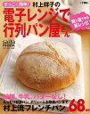 【バーゲン本】すごく簡単! 村上祥子の電子レンジで行列パン屋さん [ 村上 祥子 ]