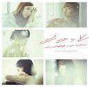 ギュッと/CLOSE TO YOU (初回限定盤 CD+DVD)