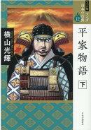 ワイド版 マンガ日本の古典12 平家物語 下
