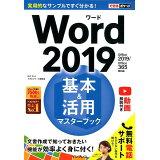 Word2019基本&活用マスターブック (できるポケット)