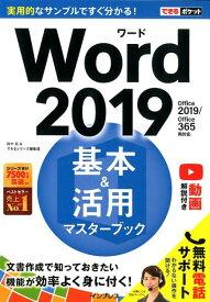 Word2019基本&活用マスターブック Office2019/Office365両対応 (できるポケット) [ 田中亘 ]