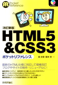 HTML5&CSS3ポケットリファレンス改訂新版 (Pocket reference) [ 森史憲 ]