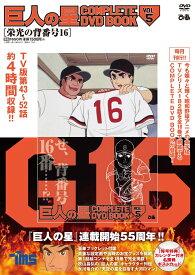 巨人の星 COMPLETE DVD BOOK VOL.5