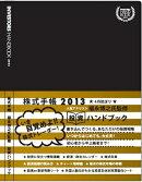 Investors Handbook 2013 株式手帳