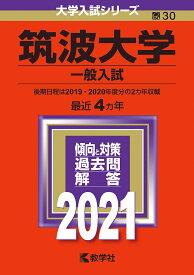 筑波大学(一般入試) 2021年版;No.30 (大学入試シリーズ) [ 教学社編集部 ]