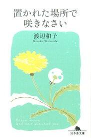 置かれた場所で咲きなさい (幻冬舎文庫) [ 渡辺和子(修道者) ]