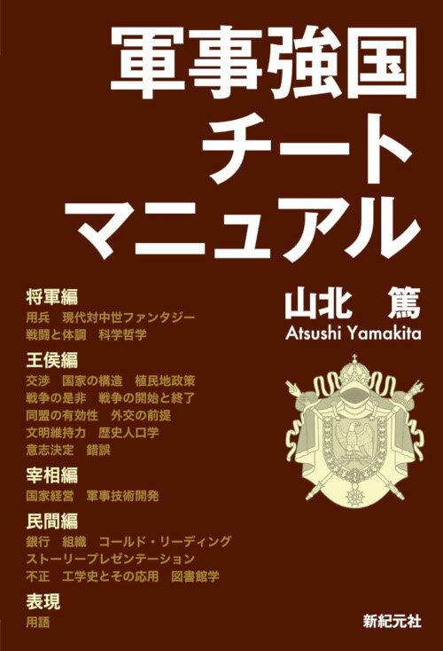 軍事強国チートマニュアル (モーニングスターブックス) [ 山北 篤 ]