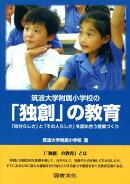 筑波大学附属小学校の「独創」の教育