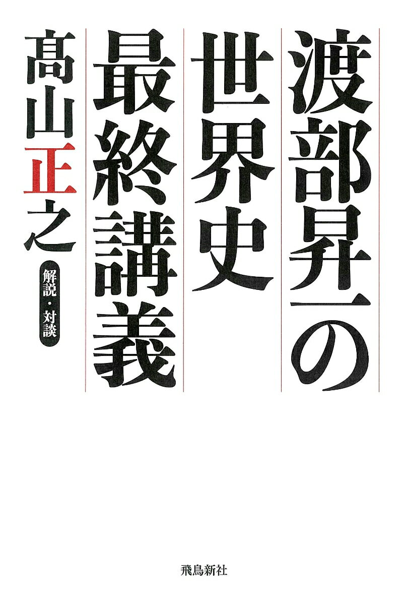 渡部昇一の世界史最終講義 [ 渡部昇一 ]