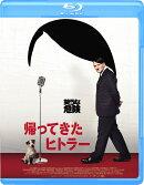 帰ってきたヒトラー【Blu-ray】
