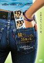 旅するジーンズと16歳の夏/トラベリング・パンツ 特別版 [ アンバー・タンブリン ]