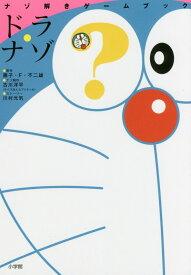 ナゾ解きゲームブック ドラ・ナゾ [ 藤子・F・ 不二雄 ]