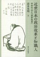 近世日本の政治改革と知識人