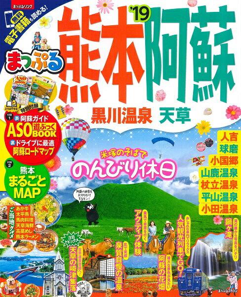 熊本・阿蘇('19) 黒川温泉・天草 (まっぷるマガジン)
