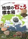 地球の石ころ標本箱 世界と日本の石ころを探して [ 渡辺一夫 ]