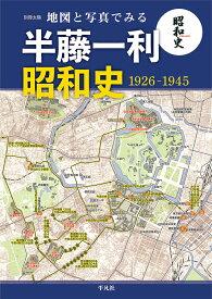 地図と写真でみる半藤一利「昭和史1926–1945」 (別冊太陽) [ 株式会社 地理情報開発 ]