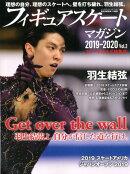 フィギュアスケートマガジン2019-2020(Vol.2)