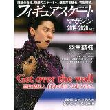 フィギュアスケートマガジン2019-2020(Vol.2) スケートカナダ特集号 羽生結弦よ、自分が信じた道を行け。 (B.B.MOOK)