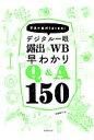 デジタル一眼露出&WB早わかりQ&A150 写真が絶対うまくなる! (玄光社mook) [ 河野鉄平 ]