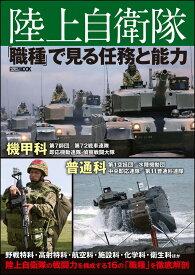 陸上自衛隊 「職種」で見る任務と能力