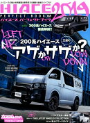 HIACE PERFECT BOOK(15)