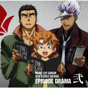 「機動戦士ガンダム 鉄血のオルフェンズ」EPISODE DRAMA 弐 [ (ドラマCD) ]