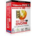 Video to DVD X -高品質DVDをカンタン作成