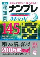 秀作超難問ナンプレプレミアム145選Moon