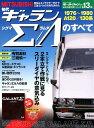 初代ギャランΣ/Λのすべて 昭和を走り抜けた日本の傑作車!!保存版記録集 (モーターファン別冊 日本の傑作車シリ…
