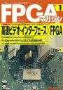 FPGAマガジン(no.1) ハイエンド・ディジタル技術の専門誌 高速ビデオ・インターフェース×FPGA [ FPGAマガジン編集…