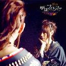 明正フィロソフィア (限定盤 CD+DVD)