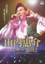 山内惠介コンサート2012〜20代最後!惠介魅せます〜 [ 山内惠介 ]
