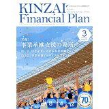 KINZAI Financial Plan(No.421(2020年.3月) 特集:事業承継支援の勘所