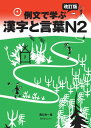 例文で学ぶ漢字と言葉N2改訂版 [ 西口光一 ]