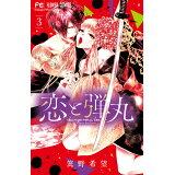 恋と弾丸(3) (フラワーコミックス チーズ!)