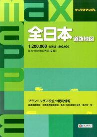 全日本道路地図3版 (マックスマップル)