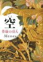 空(豊穣の狩人) [ Mana ]
