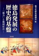 徳島発展の歴史的基盤ー「地力」と地域社会ー