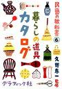 暮らしの道具カタログ (民藝の教科書) [ 久野恵一 ]