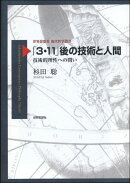 【謝恩価格本】「3・11」後の技術と人間ーー技術的理性への問い