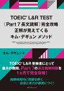 TOEIC L&R TEST 〔Part 7 長文読解〕完全攻略 正解が見えてくるキム・デギュン メソッド [ キム・デギュン ]