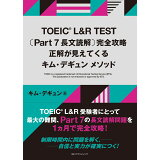 TOEIC L&R TEST〔Part 7 長文読解〕完全攻略