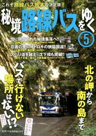 秘境路線バスをゆく(5) これぞ路線バス旅本の決定版!! (イカロスMOOK)