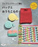 ファブリックヤーンで編むバッグとおうちこもの