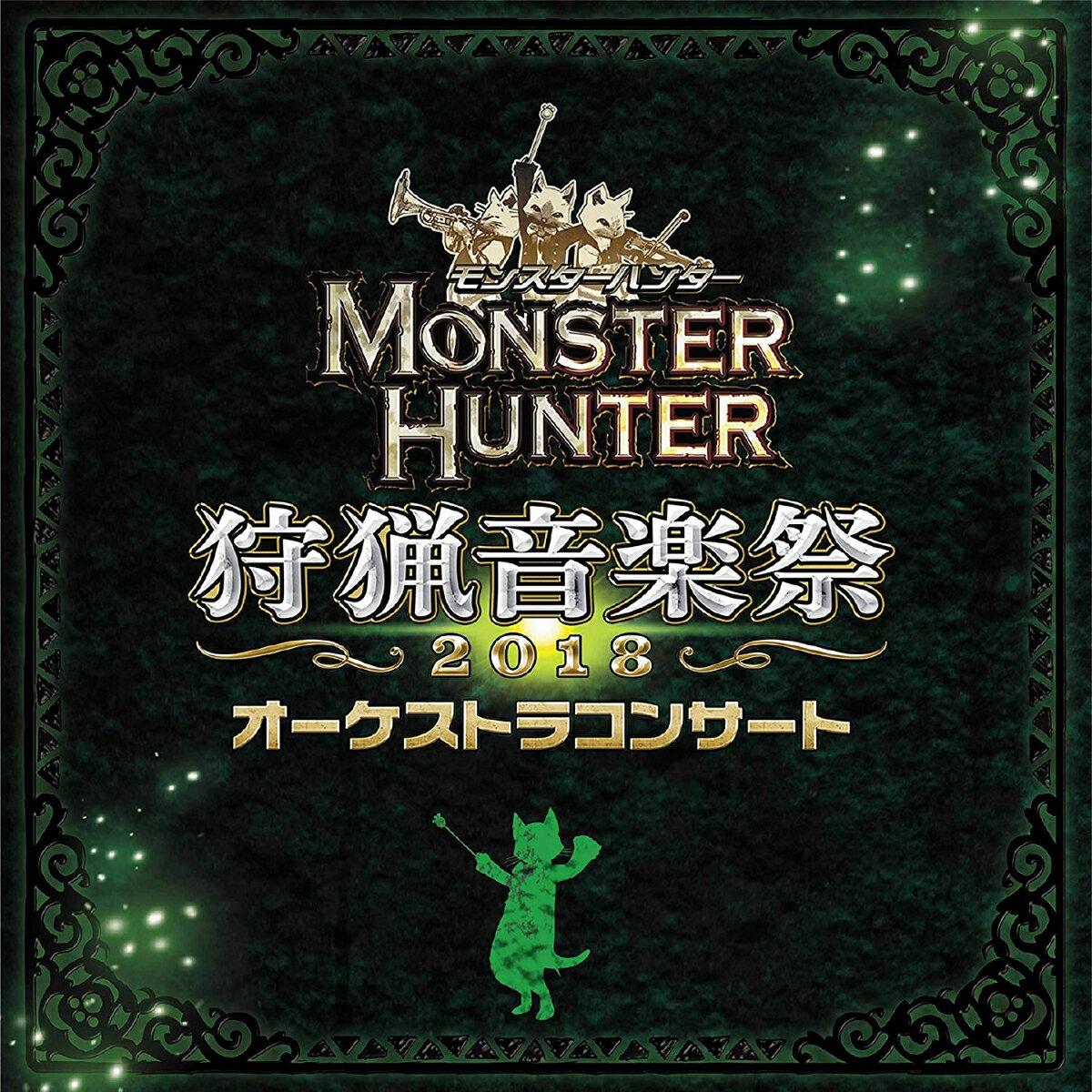 モンスターハンター オーケストラコンサート 狩猟音楽祭2018 [ 栗田博文/東京フィルハーモニー交響楽団 ]