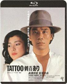 TATTOO[刺青]あり ≪HDニューマスター版≫【Blu-ray】 [ 関根恵子 ]